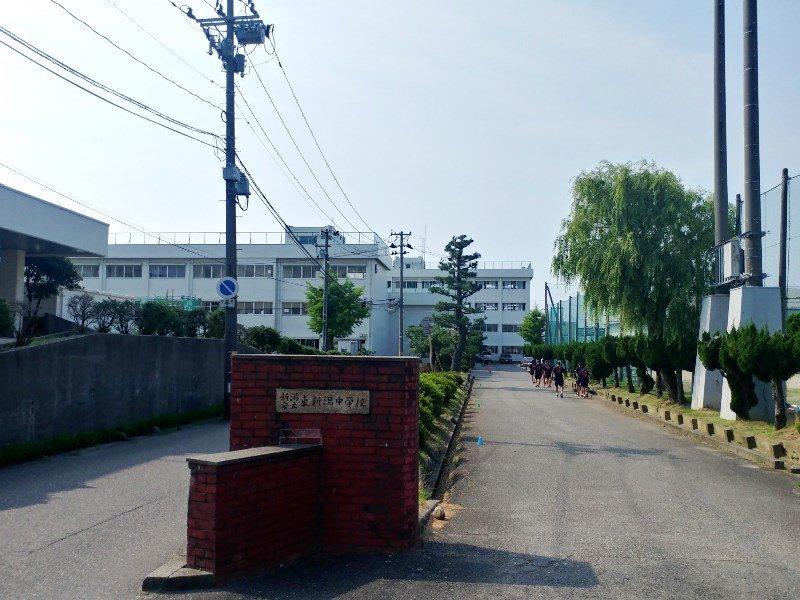 東新潟中学校まで約750m