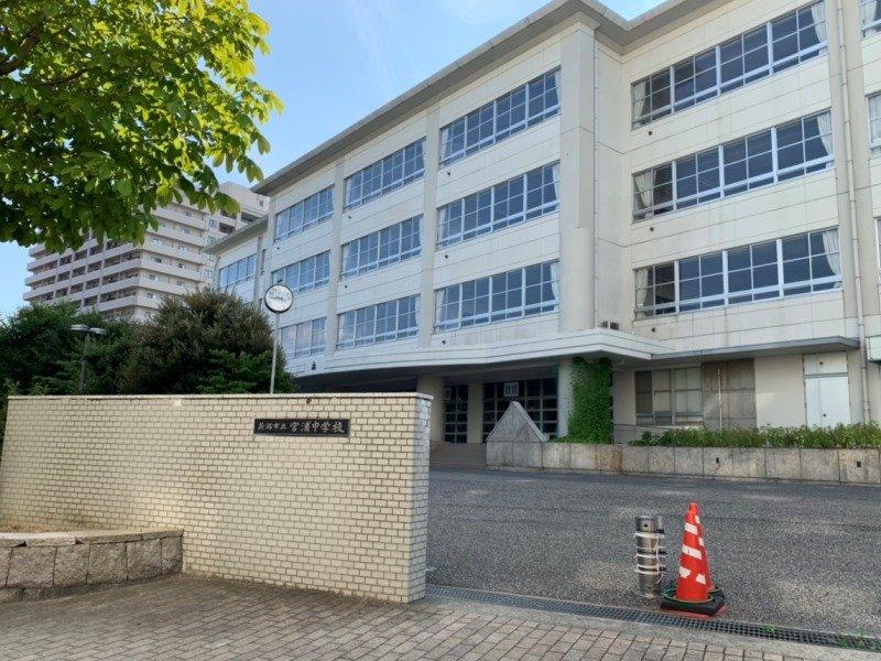 宮浦中学校まで約1100m